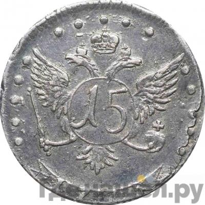 Реверс 15 копеек 1775 года ММД