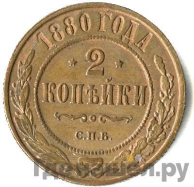 2 копейки 1880 года СПБ