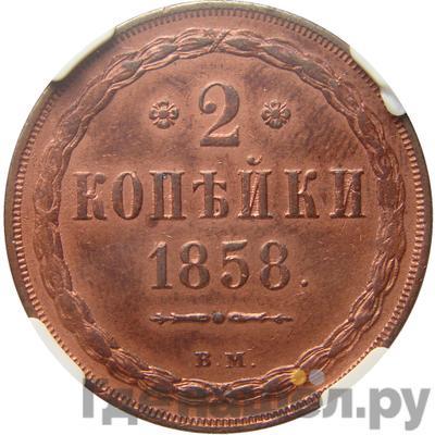 Аверс 2 копейки 1858 года ВМ