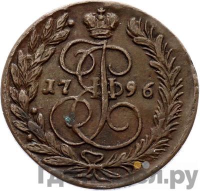 Аверс 2 копейки 1796 года ЕМ