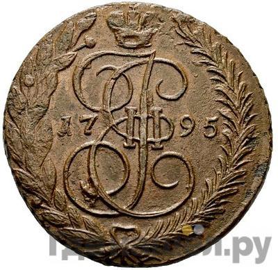 Аверс 5 копеек 1795 года ЕМ