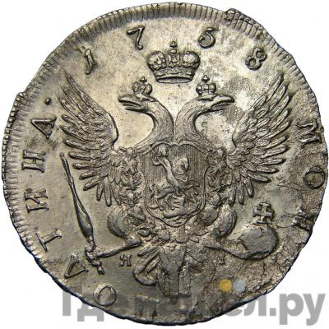 Реверс Полтина 1758 года СПБ ЯI