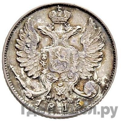 Аверс 10 копеек 1815 года СПБ МФ