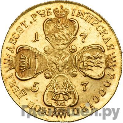 Реверс 10 рублей 1757 года СПБ Портрет работы Скотта