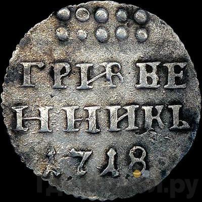 Аверс Гривенник 1718 года L   ГРИВВЕННИВЬ