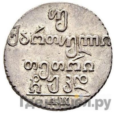 Реверс Двойной абаз 1824 года АК Для Грузии