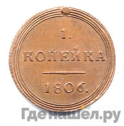 Аверс 1 копейка 1806 года КМ Кольцевая Новодел
