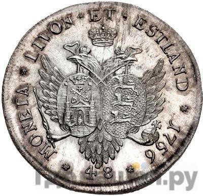 Реверс 48 копеек 1756 года СПБ Ливонезы Пробные   Новодел