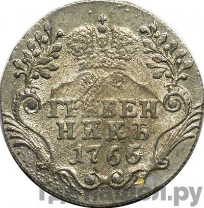 Реверс Гривенник 1766 года СПБ