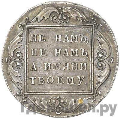 Аверс 1 рубль 1798 года СМ ОМ