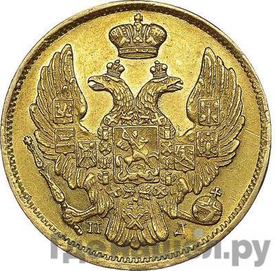 Реверс 3 рубля - 20 злотых 1836 года СПБ ПД Русско-Польские