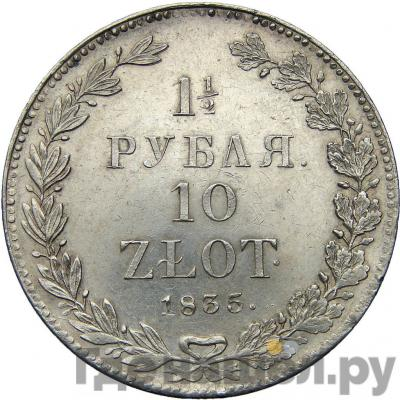 Аверс 1 1/2 рубля - 10 злотых 1835 года НГ Русско-Польские