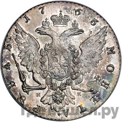 Реверс 1 рубль 1763 года СПБ TI НК