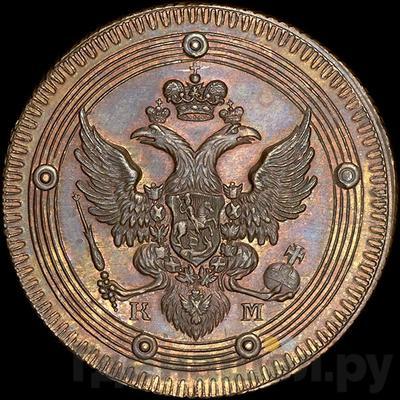 5 копеек 1802 года КМ Кольцевые Орел 1802, уже  Новодел