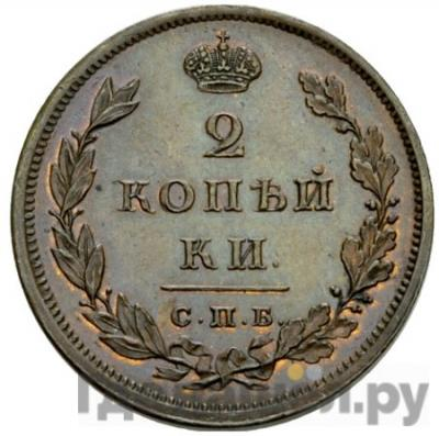 2 копейки 1811 года СПБ ПС    Новодел