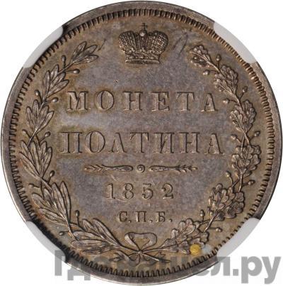 Аверс Полтина 1852 года СПБ ПА