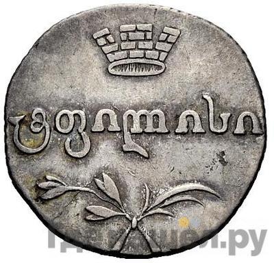Аверс Двойной абаз 1816 года АТ Для Грузии