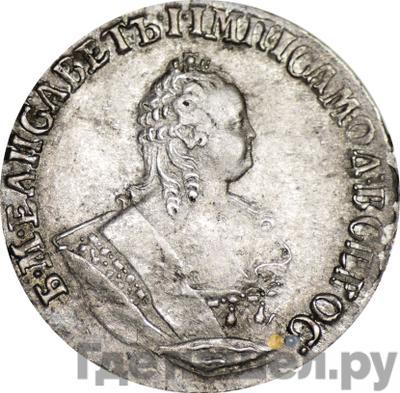 Аверс Гривенник 1754 года МБ