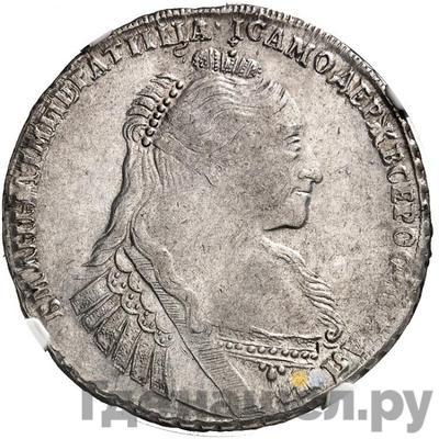 Аверс 1 рубль 1734 года  Цыганка