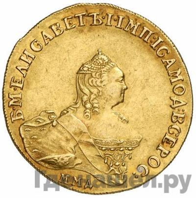 Аверс 10 рублей 1758 года ММД