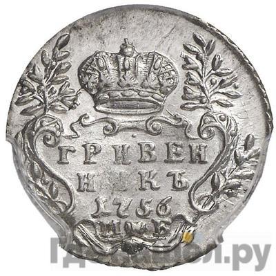 Реверс Гривенник 1756 года МБ