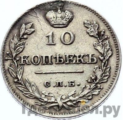 Аверс 10 копеек 1816 года СПБ ПС