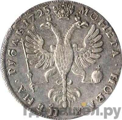 Реверс 1 рубль 1725 года  Петербургский тип, портрет влево