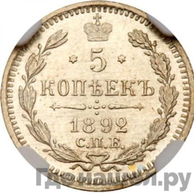 5 копеек 1892 года СПБ АГ