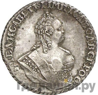 Аверс Гривенник 1743 года