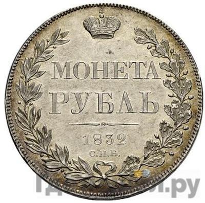 Аверс 1 рубль 1832 года СПБ НГ