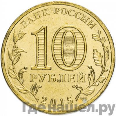 Реверс 10 рублей 2015 года СПМД Города воинской славы. Реверс: Ломоносов