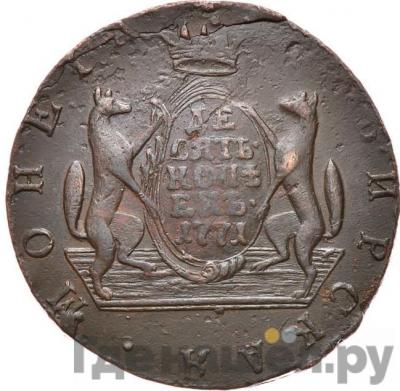 Реверс 10 копеек 1771 года КМ Сибирская монета