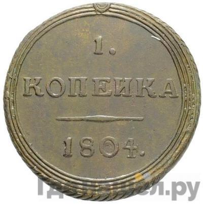1 копейка 1804 года КМ Кольцевая