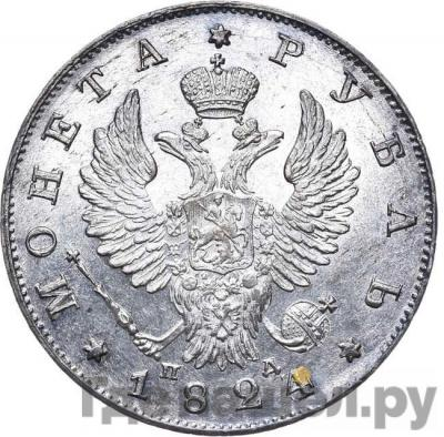 Аверс 1 рубль 1824 года СПБ ПД