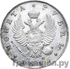 Аверс 1 рубль 1815 года СПБ МФ