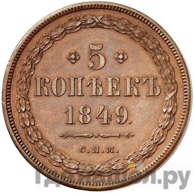 Аверс 5 копеек 1849 года СПМ Пробные