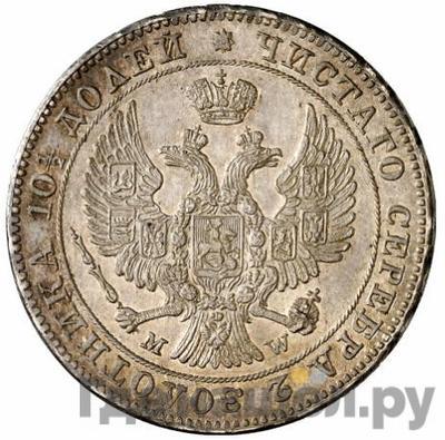 Реверс Полтина 1846 года МW