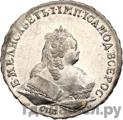 Аверс 1 рубль 1744 года СПБ