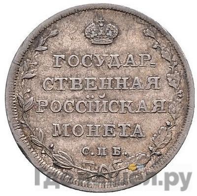 Реверс Полуполтинник 1810 года СПБ ФГ