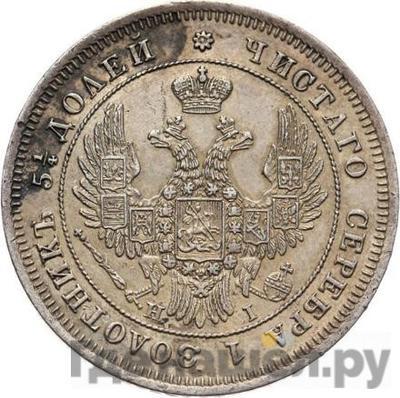 Реверс 25 копеек 1848 года СПБ НI
