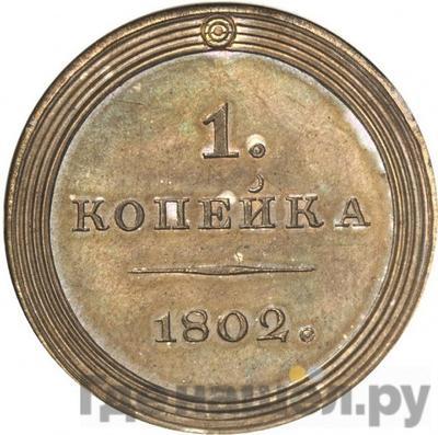 1 копейка 1802 года  Кольцевая   Новодел