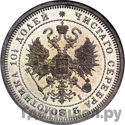 Реверс Полтина 1868 года СПБ НI
