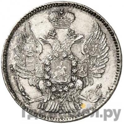 Реверс 20 копеек 1832 года СПБ НГ