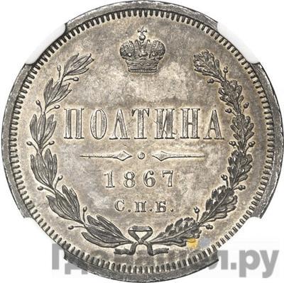 Полтина 1867 года СПБ НI