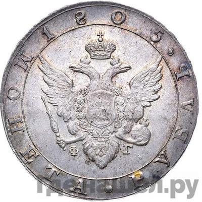 Аверс 1 рубль 1805 года СПБ ФГ
