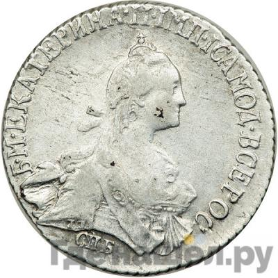 Аверс 20 копеек 1768 года СПБ