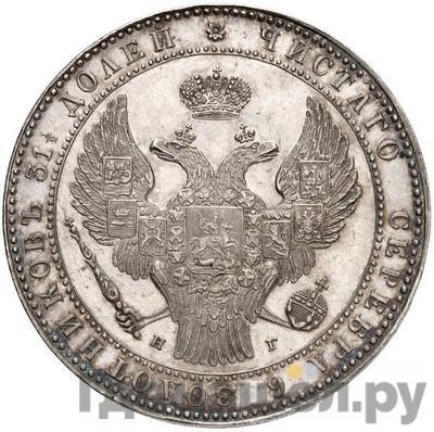 Реверс 1 1/2 рубля - 10 злотых 1834 года НГ Русско-Польские