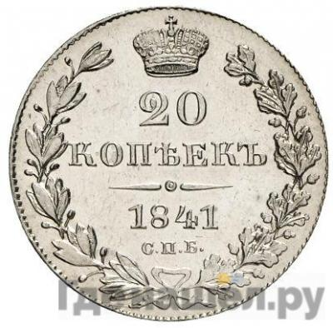 Аверс 20 копеек 1841 года СПБ НГ