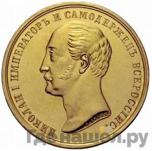 Аверс Медаль 1859 года  В память открытия монумента Николаю I на коне