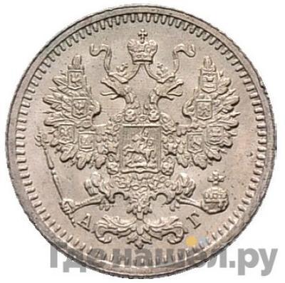 5 копеек 1893 года СПБ АГ